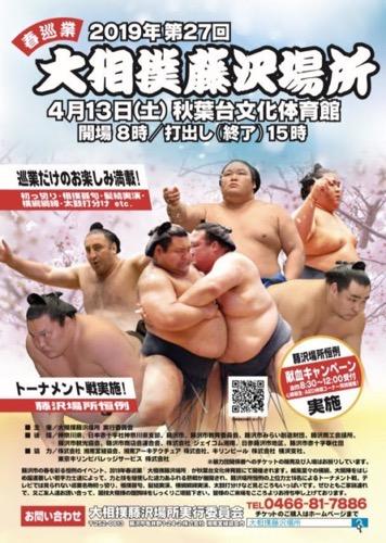 大相撲藤沢場所が2019年4月13日に秋葉台文化体育館にて行われます。チケット販売開始。