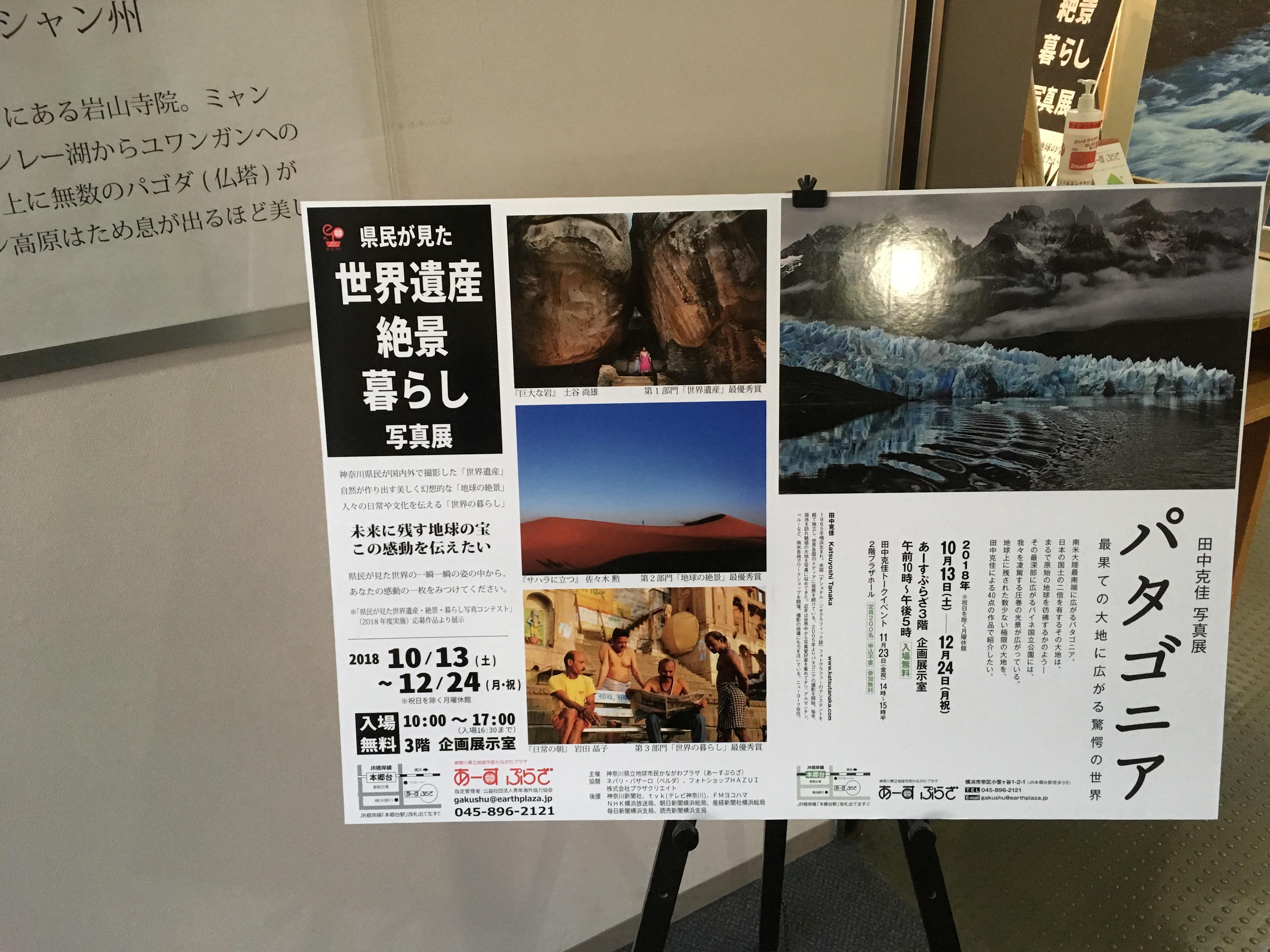 本郷台にあるあーすぷらざでやっている、田中克佳 写真展「パタゴニア―最果ての大地に広がる驚愕の世界」を見てきた。