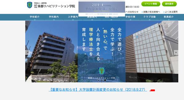 茅ヶ崎の女子美跡地に設立予定だった、リハビリテーションの東都学院大学の開学が2020年4月に延期とのこと