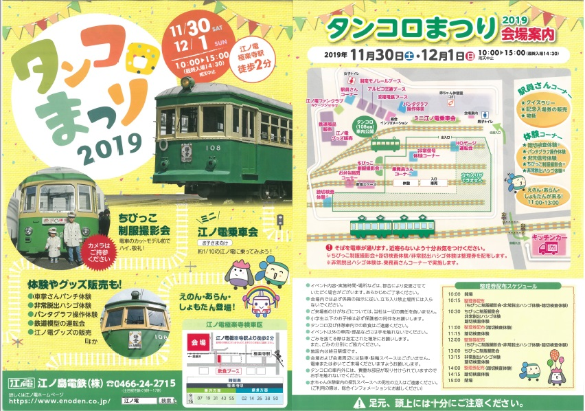 「タンコロまつり2019」が2019年11月30日(土)12月1日(日)に開催されます。ご当地キャラにも会えますよ。