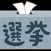 茅ヶ崎市長及び市議会議員補欠選挙の投票日は平成30年11月18日(日)とのこと。期日前投票は11/12〜11/17