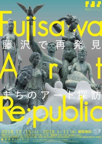 【藤沢】Fujisawa Art Re;public(藤沢アートリパブリック)が2019年1月11日まで開催中!!