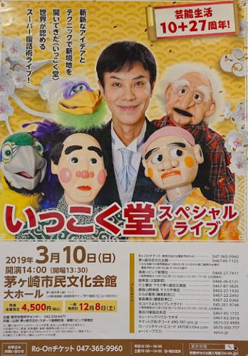 茅ヶ崎市民文化会館にいっこく堂のライブが2019年3月10日(日)に行われるみたい。