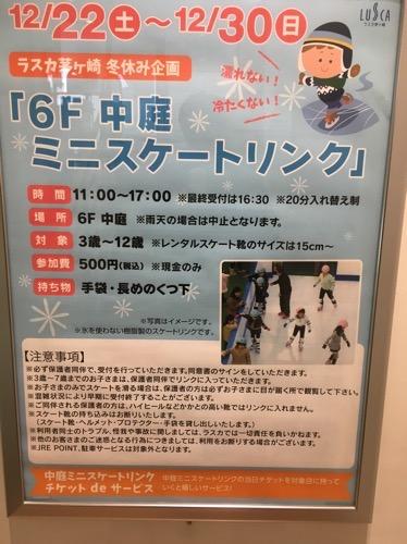 茅ヶ崎ラスカにミニスケートリンクが。対象年齢は3-12歳。2018年12/22〜12/30で開催。