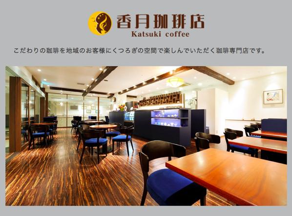 香月珈琲店 鎌倉店が駅から徒歩5分くらいのところにオープンするらしい。オープンは年末、年始あたり