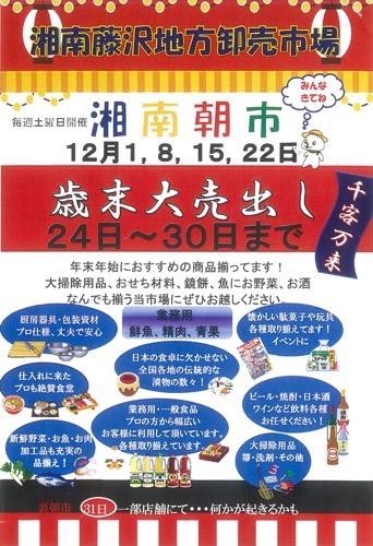 湘南藤沢地方卸売市場「歳末大売出し」は2018年12月24日(月) 〜 12月30日(日)の1週間の開催とのこと。