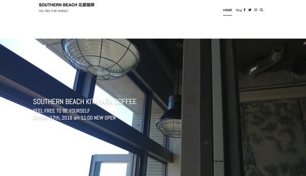 【茅ヶ崎】サザンビーチ目の前に北原珈琲がオープンしている。スペシャリティコーヒーが楽しめるカフェ。