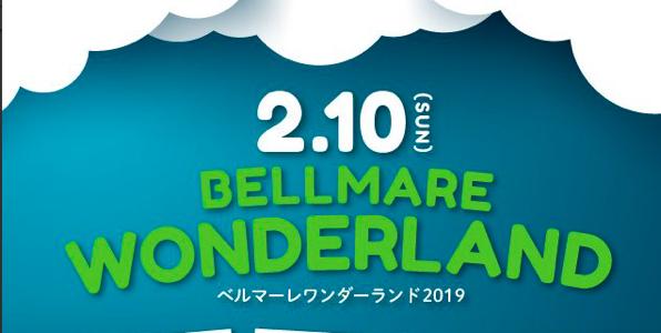 【平塚】ベルマーレワンダーランドが2019年2月10日に開催されるようです。