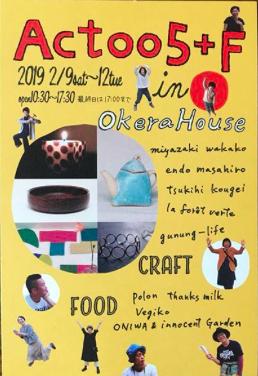 【平塚】平塚駅徒歩すぐの場所にギャラリー、カフェ「オケラハウス」が誕生。湘南のアーティストが共同展覧会を開催。
