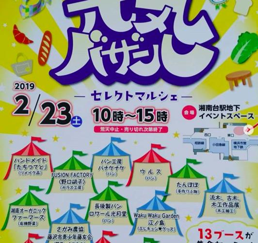 ふじさわ元気バザール~セレクトマルシェは2019年2月23日に開催。ブースや物販が出ます。