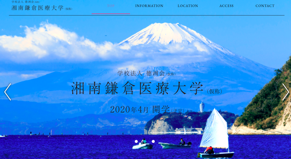【鎌倉】湘南鎌倉医療大学(仮称)が2020年4月に開学するようです。