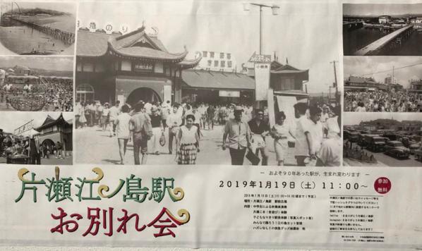 片瀬江ノ島駅お別れ会が2019年1月19日に開催されるようです。リニューアルするみたい。