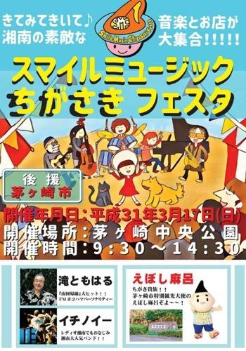 【茅ヶ崎中央公園】スマイルミュージック茅ヶ崎フェスタが2019年3月17日(日)に開催。えぼし麻呂も来るみたい。