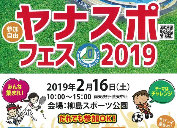 【茅ヶ崎】ヤナスポフェス2020が柳島スポーツ公園で2019年3月8日(日)に開催するらしい。