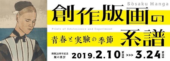 茅ヶ崎市美術館で開催されている
