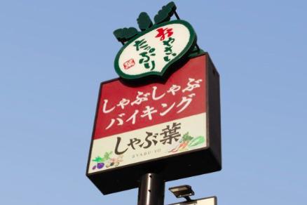 しゃぶ葉 藤沢用田店が2019年2月6日(水)オープンするみたい。クーポンも発見!!