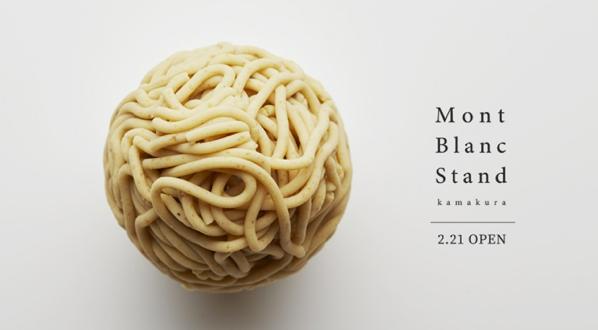 【鎌倉】賞味期限は2時間以内。Mont Blanc Stand -モンブランスタンド-が2019年2月オープン。