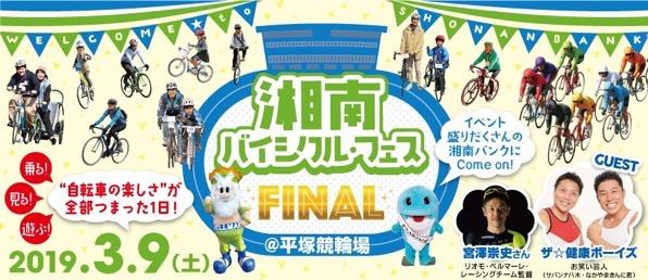 【平塚】湘南バイシクル・フェスFINALが2019年3月9日(土)に開催されます。最後の開催。