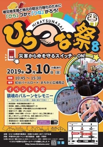 2019ひらつな祭 724x1024
