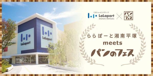 【平塚】ららぽーと湘南平塚 meets パンのフェスは2020年3月20日(金・祝)〜22日(日)で開催予定。パンをテーマにしたワークショップもあるよ。