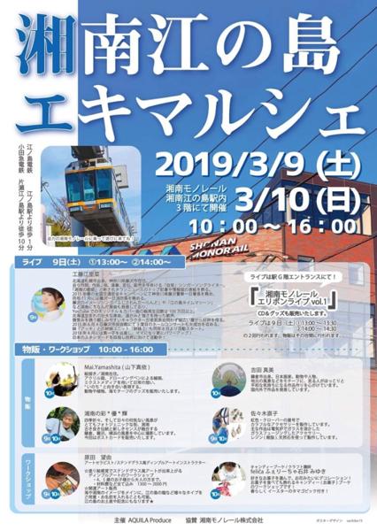 """""""湘南エキマルシェ""""が湘南モノレールの湘南江ノ島駅で2019年3月9日(土)、3月10日(日)の二日間で開催されるようです。"""