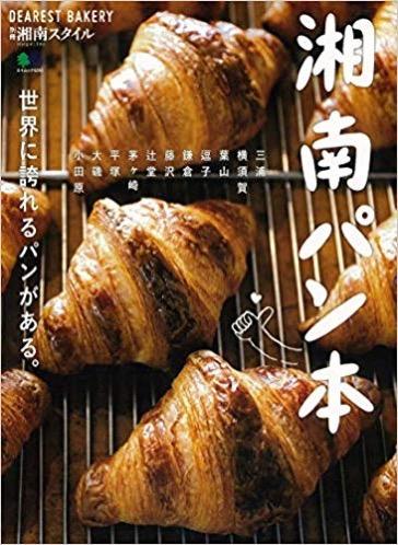 『湘南パン本』が発売されました。地元で人気の老舗パン屋さんから人気パン屋さんまで53店舗紹介。