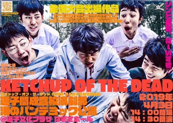 逗子開成高校の『ケチャップ・オブ・ザ・デッド』渚のパンデミック公演が一般公開になりました。