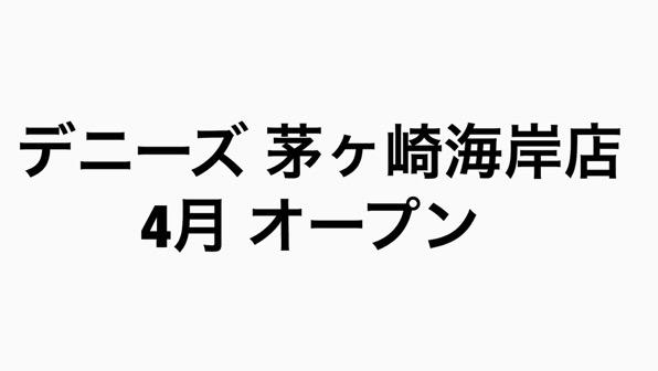 デニーズ茅ヶ崎海岸店が2019年4月にオープンするみたい。