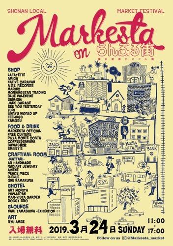 【藤沢】SHONAN LOCAL MARKET FESTIVAL「MARKESTA on らんぶる街」が2019年3月24日(日)に開催されるみたい。