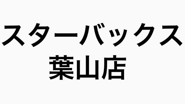 【葉山】スターバックス葉山店が2019年3月15日オープンするみたい。