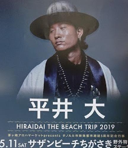 """映画ドラえもん主題歌""""THE GIFT""""を歌われている、平井大さんがサザンビーチライブを行います!!""""HIRAIDAI THE BEACH TRIP 2019″茅ヶ崎市民限定チケットも販売予定。"""