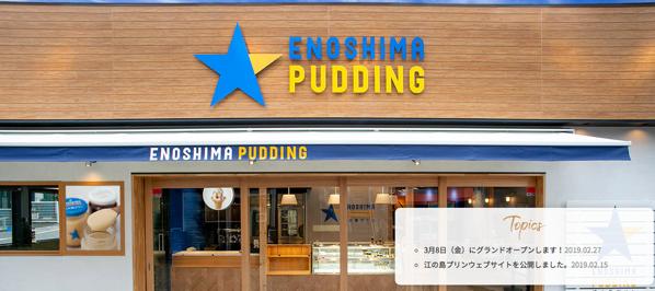 【藤沢】江ノ島にプリン専門店