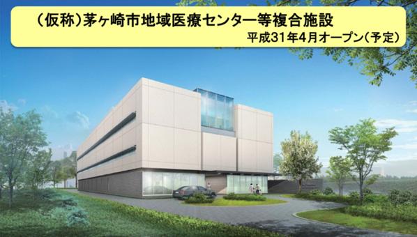 【茅ヶ崎】地域医療センターが2019年4月から新施設に移転するようです。イオン茅ヶ崎中央店の隣。