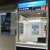 JR 藤沢駅に外貨両替センターができたみたい。ビューカードを出すと、レートが少し優遇されるとのこと。