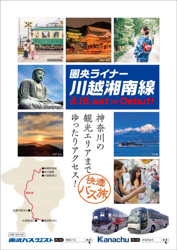 湘南の観光エリアまでゆったりアクセスできる圏央ライナー川越湘南線が始まります。