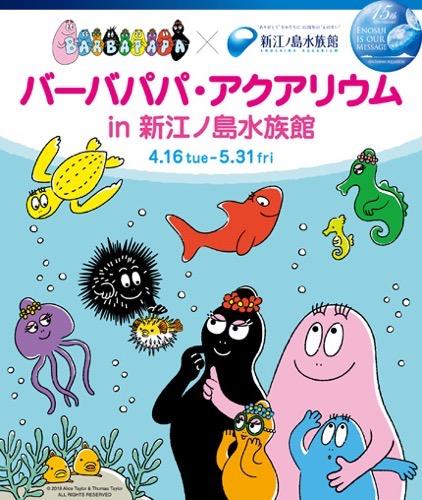【藤沢】バーバパパ・アクアリウム in 新江ノ島水族館 が2019年4月16日~5月31日に開催。えのすい15周年記念イベントです。