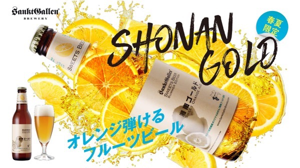 湘南ゴールドが春夏の季節限定発売。