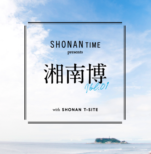 """【藤沢】""""湘南博""""が湘南T-SITEで開催されるみたい。トークショー、ライブ、写真展など。"""