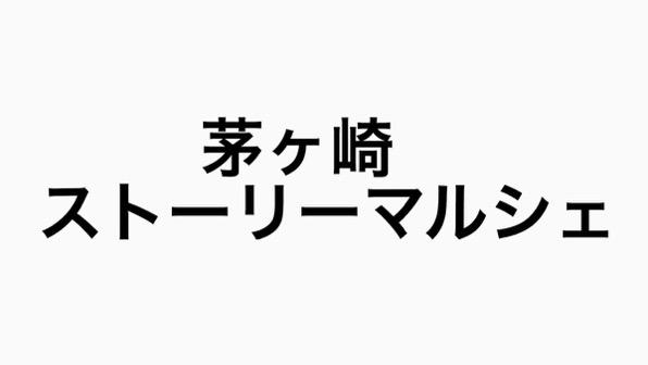 """""""茅ヶ崎ストーリーマルシェ""""は奇数月の第2土曜日開催です。温かい朝市です。"""