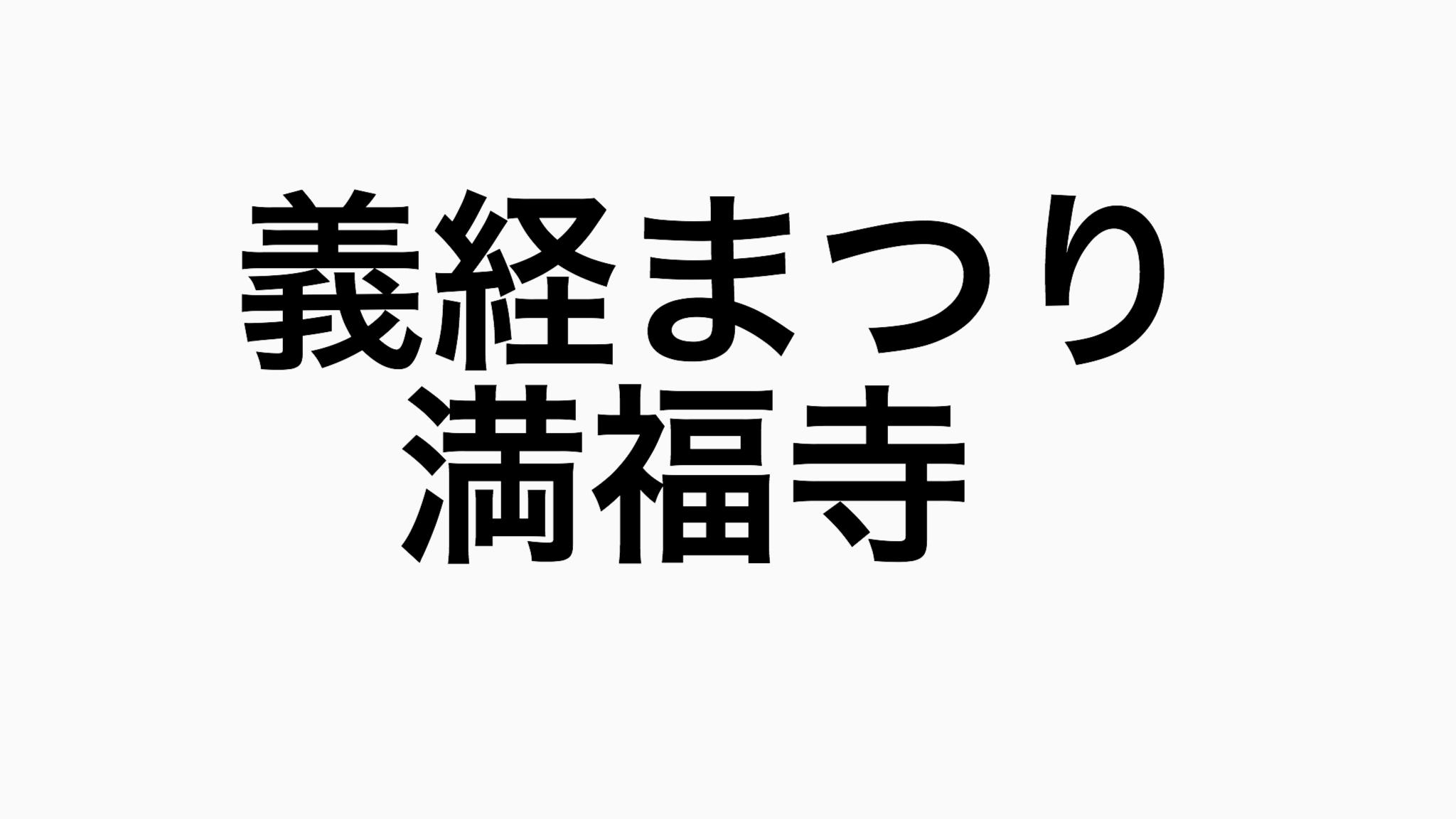 【鎌倉】義経まつりが2019年4月20日に開催されます。パレードもあります。