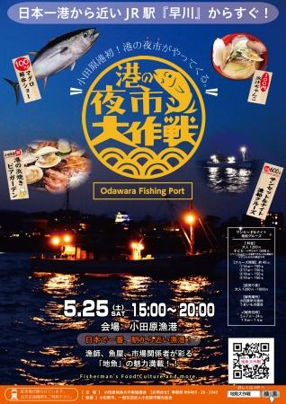 【小田原】港の夜市大作戦が2019年5月25日初開催されるようです。いろんなイベントが用意されています!!
