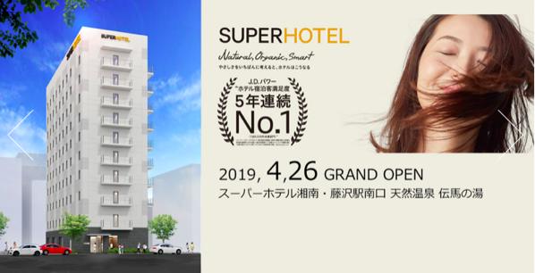 【藤沢】スーパーホテル湘南・藤沢駅南口が2019年4月26日オープンするみたい。