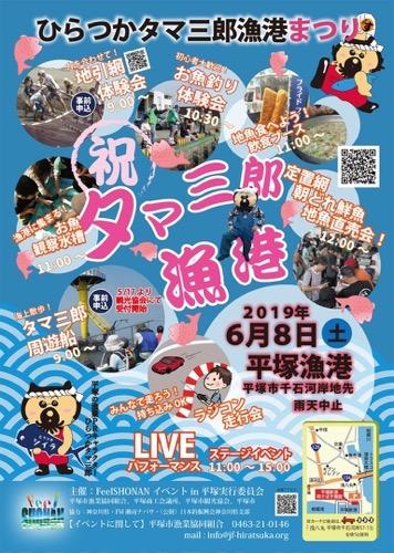 【平塚】ひらつかタマ三郎漁港まつりが2019年6月8日、平塚新港で開催されるみたい。