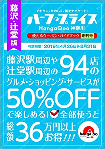 ハーフ・プライスHangaQoo神奈川 (藤沢・辻堂版)が発売開始。最大36万円お得!!50パーセントオフのクーポン雑誌。