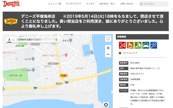デニーズ平塚海岸店が2019年5月14日をもって閉店してしまうらしい。