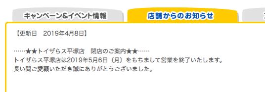 """OSC湘南シティ1Fにある""""トイザらス 平塚店""""が2019年5月6日(月)をもって閉店してしまうらしい。"""