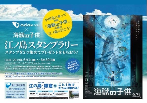"""""""海獣の子供""""と小田急のコラボで江ノ島スタンプラリーが行われているみたい。2019年6月1日から30日まで"""