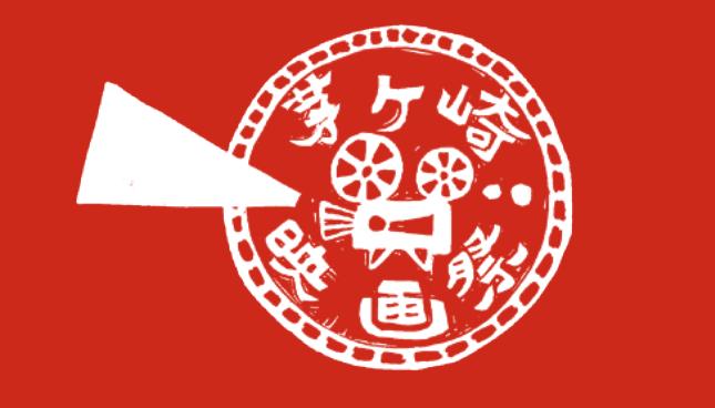 第8回茅ヶ崎映画祭が2019年6月15日〜6月30日に開催されます。魅力的な映画がいくつもありました。