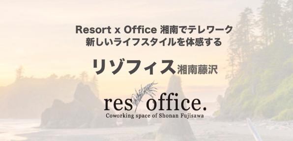 藤沢駅南口から徒歩5分にリゾフィス湘南藤沢というコワーキングスペースがオープンしたみたい。