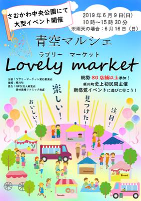 【寒川】青空マルシェ Lovery marketがさむかわ中央公園にて2019年6月9日に開催されるみたい。